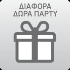 Διάφορά Δώρα Πάρτι