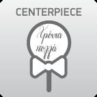 Centerpiece Πάρτι